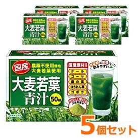 【日本デイリーヘルス】【お得な5個セット!】国産大麦若葉青汁(3g×50袋)×5セット