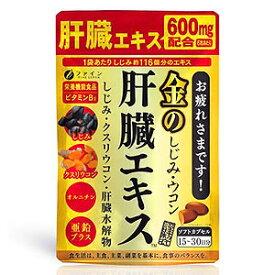 【送料無料!10個セット!】【ファイン】金のしじみウコン肝臓エキス90粒×10個