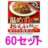 【ハウス食品】 温めずにおいしいカレー <まろやか野菜カレー>200g×60セット【P25Apr15】