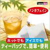 山本汉方 抑石茶 100% 5g×20包