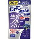【DHC健康食品】速攻ブルーベリー 20日分 40粒
