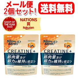 【2個セット!メール便!送料無料!】【アサヒ】スリムアップスリムシェイプ CREATINE+ 120粒×2
