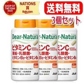 【送料無料・3個セット】【アサヒ】ディアナチュラ ビタミンC・亜鉛・乳酸菌・ビタミンB2・ビタミンB6 120粒