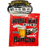 【送料無料!まとめ買い!100包セット!】【白鳥薬品】NOMI-KAIBanCho飲み会番長1包(4粒入)×100包