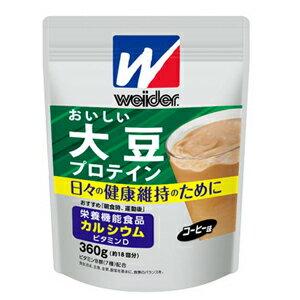 【森永製菓】ウイダー おいしい大豆プロテイン コーヒー味 360g