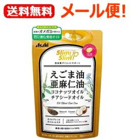 【送料無料!メール便!】【アサヒ】スリムアップスリム4種の植物オイルカプセル90粒