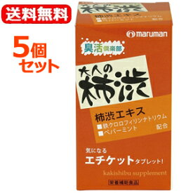 【送料無料!5個セット】【マルマン】柿渋サプリ 63粒×5個セットにおい 臭い 匂い ニオイ