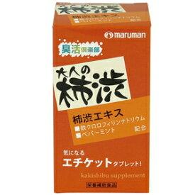 全品2%OFFクーポン! 12/5 23:59まで【マルマン】柿渋サプリ 63粒におい 臭い 匂い ニオイ