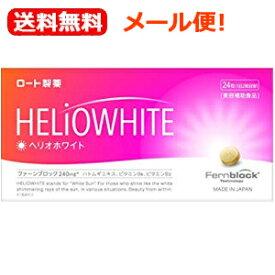 【メール便!送料無料!】【ロート製薬】ヘリオホワイト24錠飲む日焼け止め ファーンブロックUV対策