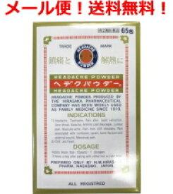 【第(2)類医薬品】【メール便!送料無料!】【平坂製薬】ヘデクパウダー65包
