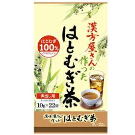 【井藤漢方】漢方屋さんの作ったはとむぎ茶10g×22袋