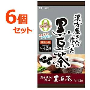 【6個セット!】【井藤漢方】漢方屋さんの作った黒豆茶(5g×42袋)×6個セット