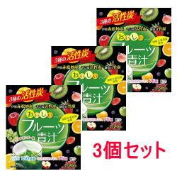 【おまとめがいい!3セット!】【ユーワ】おいしいフルーツ青汁 3種の活性炭 3g×20包