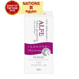【大正製薬】アルフェ ホワイトプログラム パウダー(30袋)
