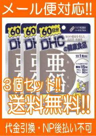 【∴メール便 送料無料!!】【3個セット!!】【DHC】 亜鉛 60日分【3個セット!!】