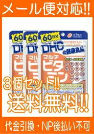 【∴メール便 送料無料!!】【3個セット!!】DHCの健康食品 マルチビタミン 60日分(60粒)【3個セット!!】