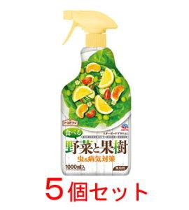 【5個セット】【アース製薬】【アースガーデン】食べる野菜と果樹虫&病気対策1000ml