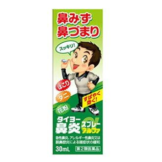 TAIYO鼻炎喷雾器阿尔法30ml