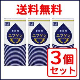 【第2類医薬品】【送料無料!3個セット!】【大源製造】N水虫薬エフゲン 60ml×3個