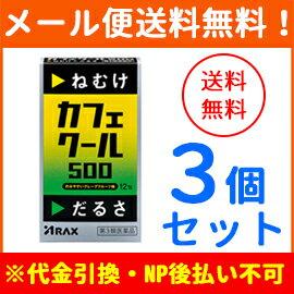【第3類医薬品】【メール便!送料無料!3個セット】【アラクス】カフェクール500 (1.7g×12包)×3個