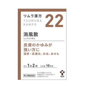 【第2類医薬品】ツムラの漢方【22】消風散(しょうふうさん)エキス顆粒 20包【散剤】