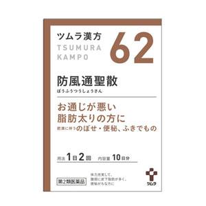 【第2類医薬品】ツムラの漢方 【62】防風通聖散(ぼうふうつうしょうさん)エキス顆粒 20包 【散剤】