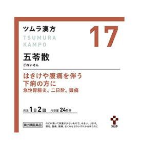 【第2類医薬品】ツムラの漢方【17】五苓散料(ごれいさんりょう)エキス顆粒 48包【散剤】