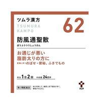 【第2類医薬品】ツムラの漢方【62】防風通聖散(ぼうふうつうしょうさん)エキス顆粒48包【散剤】