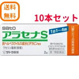 【第1類医薬品】【送料無料!10本セット!】ヘルペス再発治療薬アラセナS 2g×10セット佐藤製薬薬剤師の確認後の発送となります。何卒ご了承ください。※セルフメディケーション税制対象商品