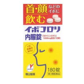 【横山製薬】イボコロリ内服錠 180錠