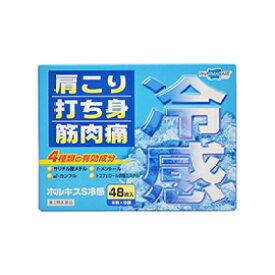 【第3類医薬品】【テイコクファルマケア】ホルキスS冷感48枚入