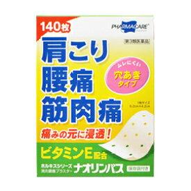 【第3類医薬品】【テイコクファルマケア】ナオリンパス140枚