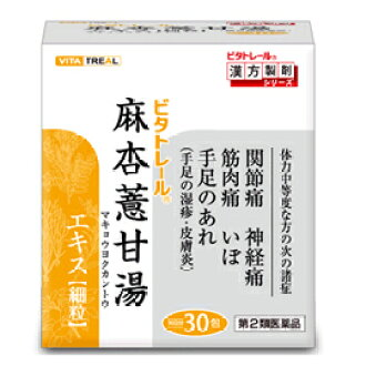 30包bitatoreru亞麻杏yoku甜熱水抽出物顆(makyoyokukantou)