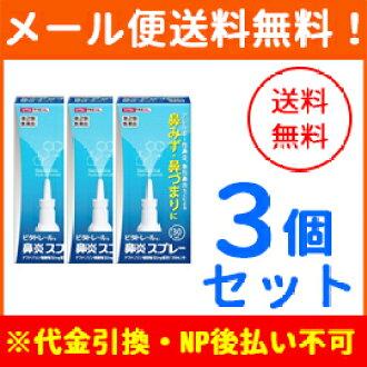 *3个bitatoreru鼻炎喷雾器30ml