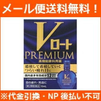 15 ml of V Rohto premiums