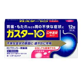 【第1類医薬品】水なしでも服用できる ガスター10 S錠12錠 口中溶解タイプ第一三共ヘルスケア H2ブロッカー胃腸薬薬剤師の確認後の発送となります。 ※セルフメディケーション税制対象商品