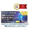 ナブルシオン 10] ※The product which is targeted for the self-medication taxation system