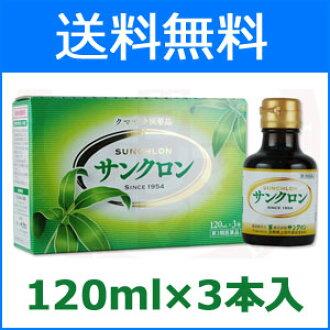 サンクロン 120 ml *3 Motoiri