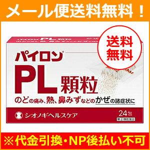 【第(2)類医薬品】【メール便!送料無料!】【シオノギ】パイロン PL 顆粒 24包