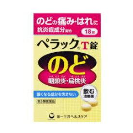 【第3類医薬品】【第一三共】ペラックT錠 18錠 錠剤