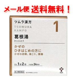 【第2類医薬品】【メール便!送料無料!】ツムラの漢方 【1】葛根湯(かっこんとう)エキス顆粒 48包【散剤】