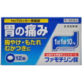 【第1類医薬品】ファモチジン錠クニヒロ12錠 H2ブロッカー薬【皇漢堂】薬剤師の確認後の発送となります。何卒ご了承ください。※セルフメディケーション税制対象医薬品