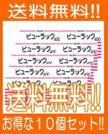【第2類医薬品】【送料無料!!】【お得な10個セット!!】【皇漢堂】 ビューラック 400×10個セット 錠剤