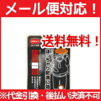 Rohto medicine Oriental Sen Roth-已 yellow astragali water tablets 84 (pouch) tablets * non-cancelable
