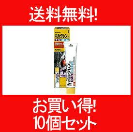 【第2類医薬品】ボルタレンEX ゲル 50g 10個セット【ノバルティスファーマ】塗布剤【P25Apr15】※セルフメディケーション税制対象商品