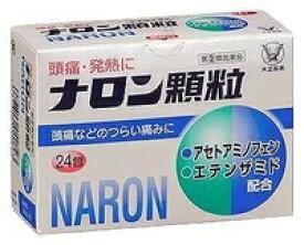 【第2類医薬品】【大正製薬】ナロン顆粒24包消炎鎮痛剤※セルフメディケーション税制対象商品