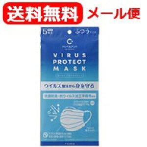 【メール便対応・送料無料!】クレベ&アンド ウイルスプロテクトマスク 5枚入 大幸薬品 クレベリンマスク cleverin mask