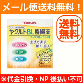 36 Yakult BL medicines for intestinal disorders