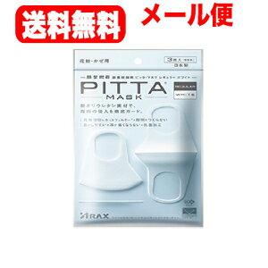 【メール便・送料無料・2個セット】【アラクス】PITTAMASKマスク(3枚入)×2セット【ピッタマスク】<白>