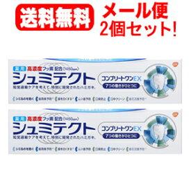 【送料無料!】【2個セット】【GSK】薬用シュミテクトコンプリートワンEX90g×2個セット